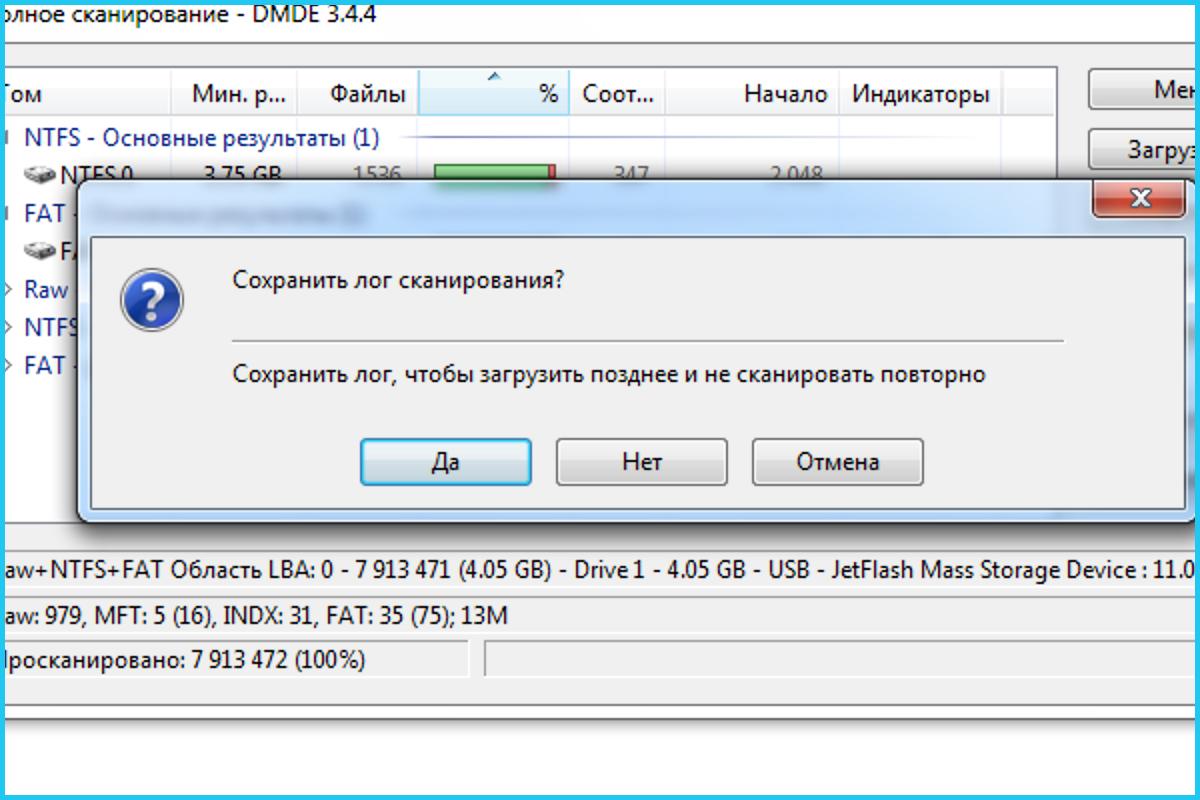 Raw формат HDD дисков, как исправить