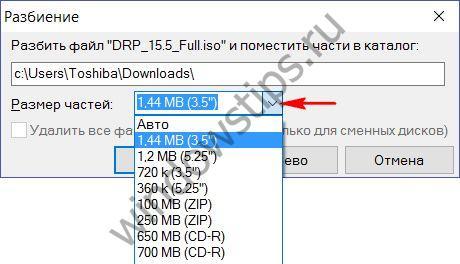 Разбивка и сборка файлов с помощью файлового менеджера Total Commander