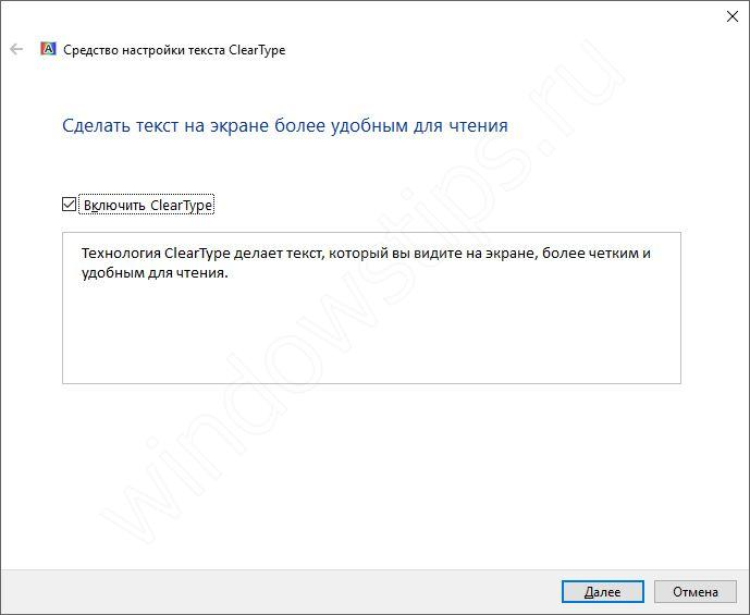 Размытый шрифт в Windows 10 как исправить