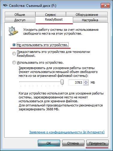 Readyboost в Windows 7. Как включить?