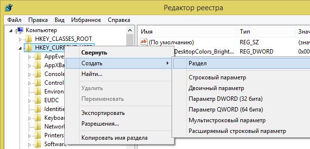 Реестр Windows: что это такое, как создавать разделы и параметры