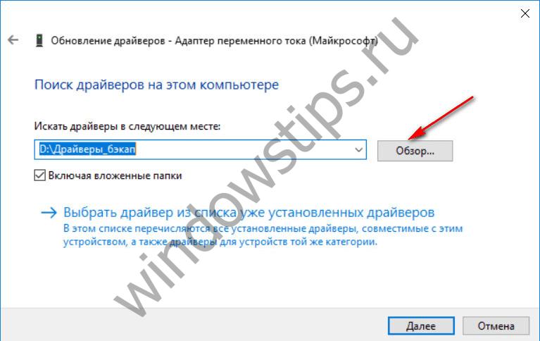 Резервное копирование и восстановление драйверов Windows