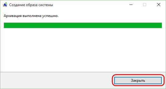 Резервное копирование и восстановление Windows 10 штатным функционалом