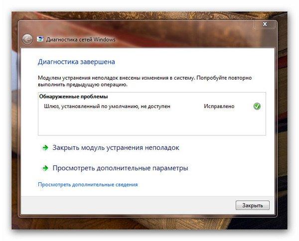 Шлюз установленный по умолчанию недоступен Windows 10, что делать?