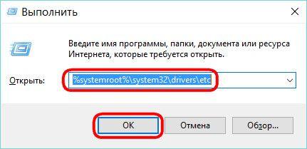 Системный файл hosts в Windows 10, 8,1 и 7: для чего он нужен, как с его помощью блокировать сайты и как его исправить в случае повреждения