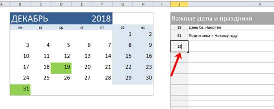 Скачать календарь на 2019 год в Excel
