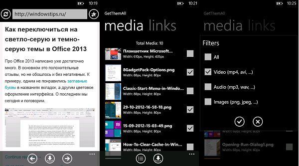 Скачивайте любые файлы и мультимедийные потоки вместе с приложением GetThemAll для Windows Phone