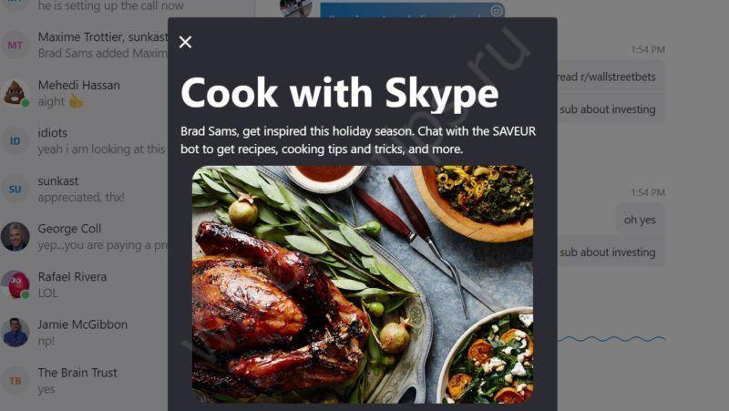 Skype рекламирует ботов