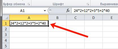 Сумма произведений в Excel