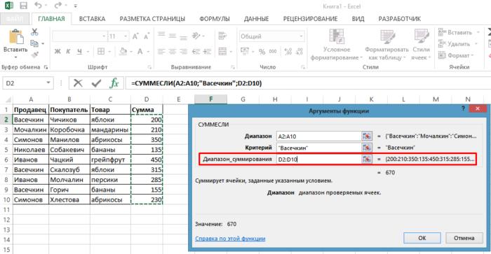 Суммирование ячеек в Excel по условию