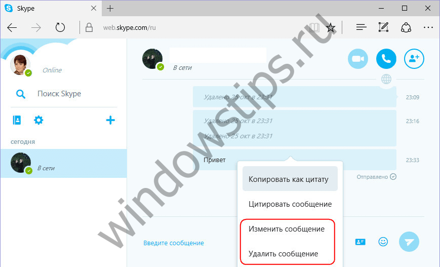 Удаление переписки в Skype