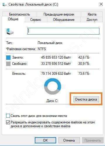 Удаление временных файлов Windows 10