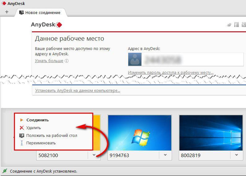 Удаленный доступ к компьютеру в рамках работы программы AnyDesk