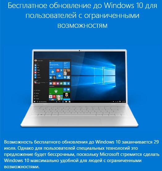 Установить Windows 10 на компьютер все еще можно бесплатно