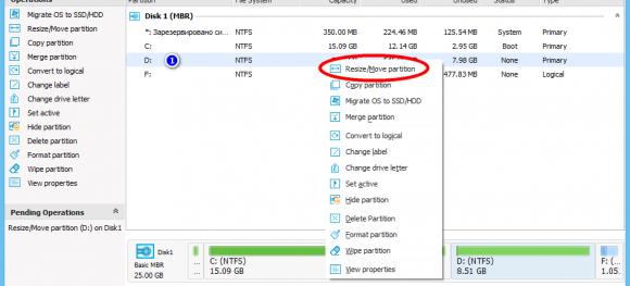 Увеличение системного диска в программе EaseUS Partition Master Free
