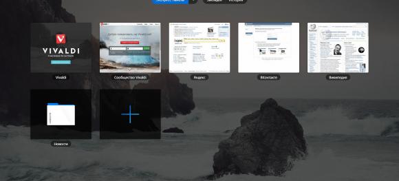 Vivaldi – новый веб-браузер от бывшего CEO Opera
