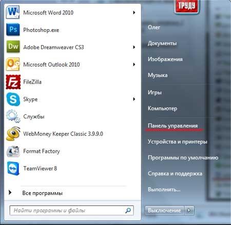 Включить сетевое обнаружение в Windows 7