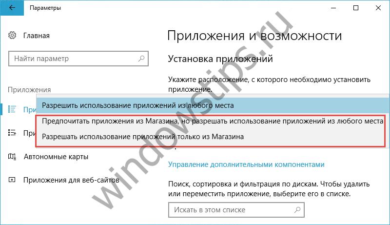 Windows 10 Creators Update позволит заблокировать установку Win32-программ