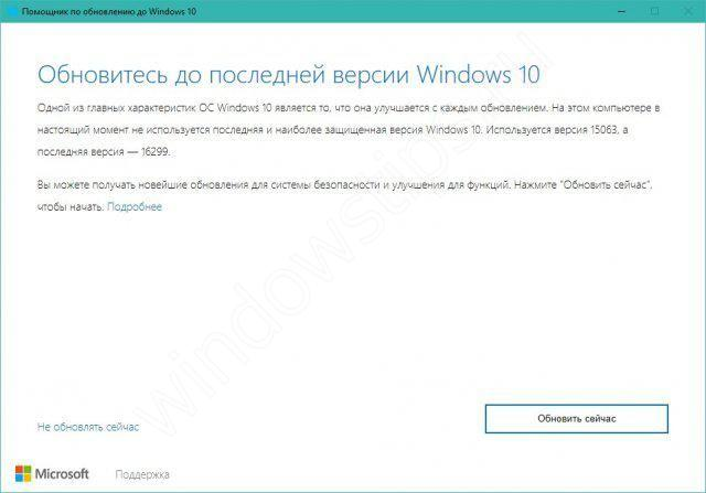 Windows10FallCreatorsUpdate: скачать