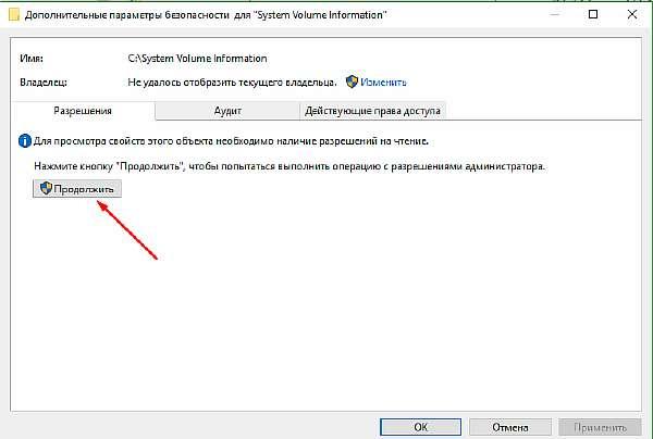 Зачем нужна, как очистить или удалить папку system volume information