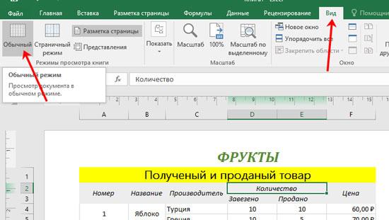 Заголовок таблицы на каждой странице в Эксель