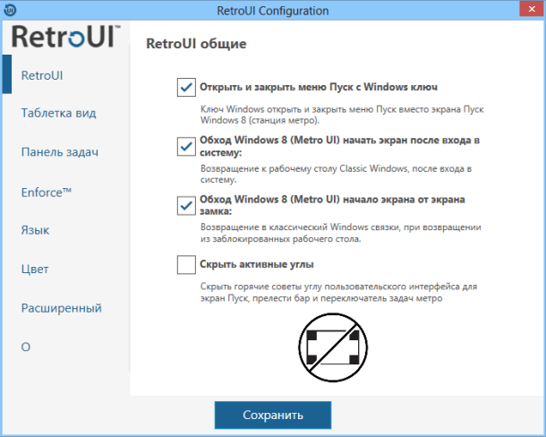 Запускайте Modern-приложения в оконном режиме вместе с RetroUI Pro для Windows 8