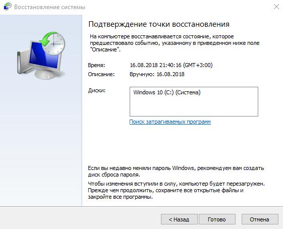 0xc0000001 Windows 10 при загрузке