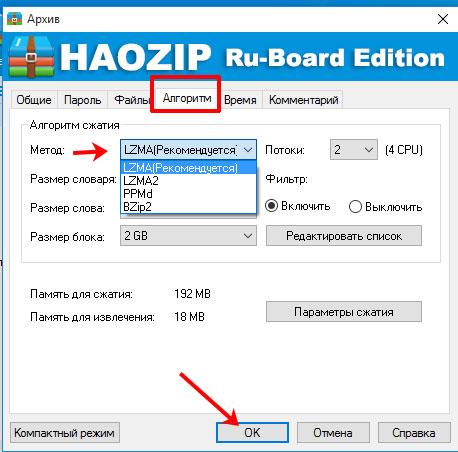 Архиватор HaoZip