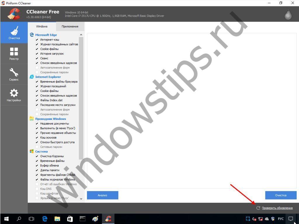 CCleaner для Windows 10: как пользоваться