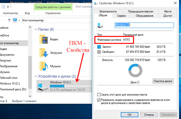 Что лучше выбрать для форматирования: FAT32 или NTFS