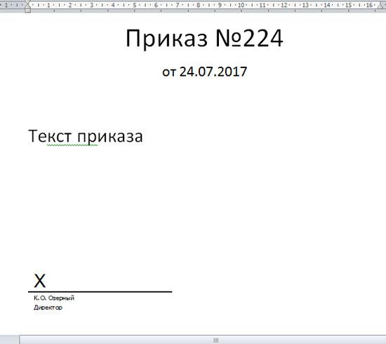 Электронная подпись в Ворде