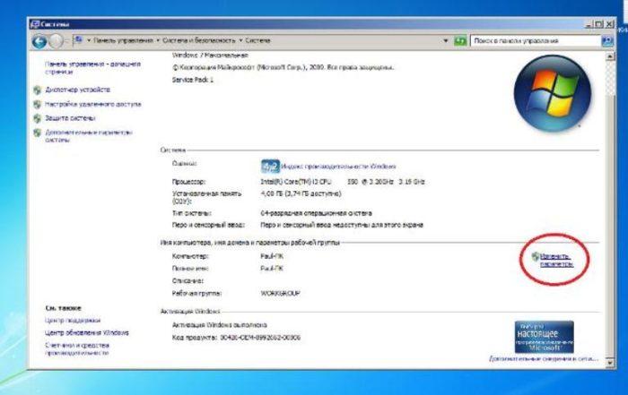 Файл подкачки в Windows 7 и Windows 10