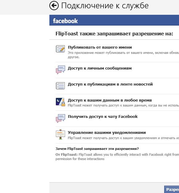 FlipToast: клиент Facebook/Twitter для Windows 8