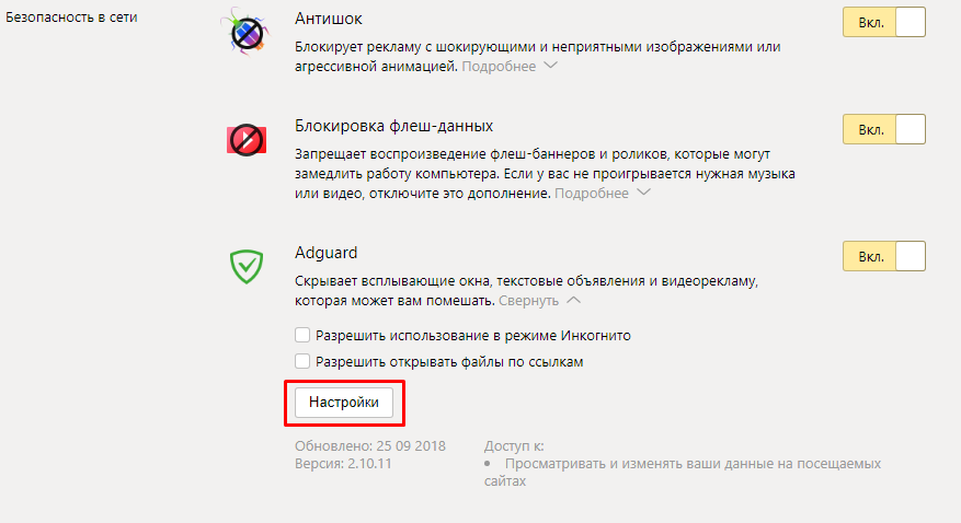 Где найти в Яндекс.Браузере расширения