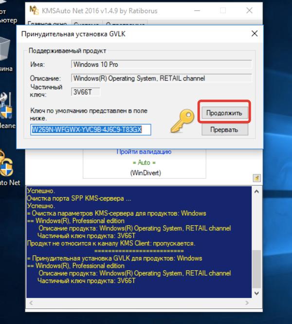 Как активировать Windows 10, если нет ключа
