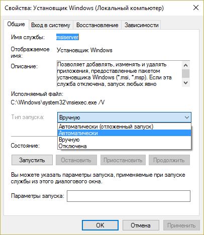 Как исправить «Ошибка 1719. Не удалось получить доступ к службе установщика Windows»