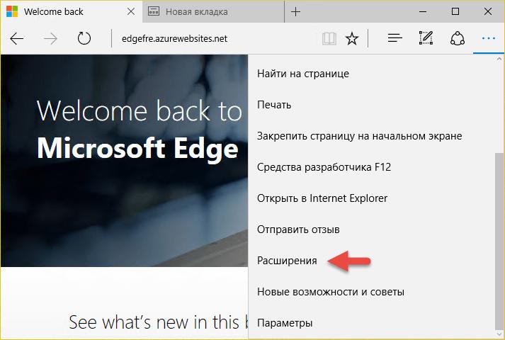 Как изменился Microsoft Edge в Windows 10 Anniversary Update