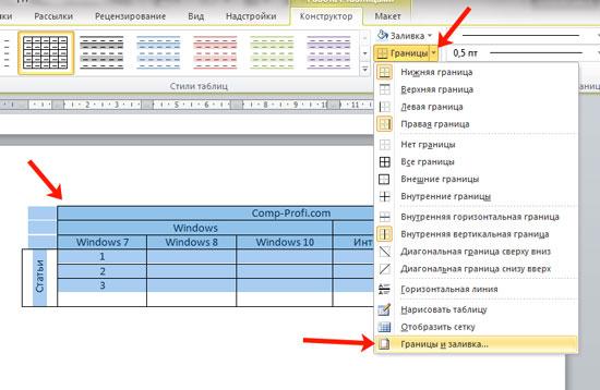 Как изменить цвет таблицы в Word
