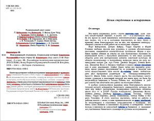 Как изменить файл PDF на Word