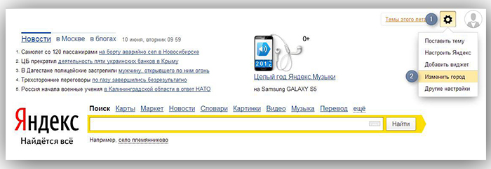 Как изменить город в Яндексе на стартовой странице