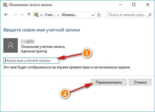 Как изменить имя пользователя в Windows 7