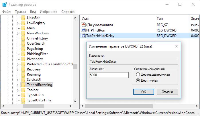 Как изменить время задержки показа эскиза вкладки в Microsoft Edge