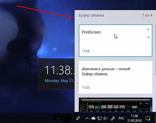 Как найти и удалить данные из буфера обмена в Windows 7 и 10