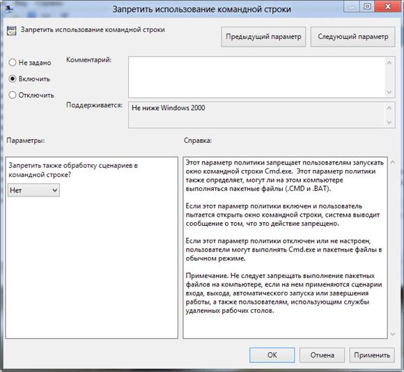 Как отключить командную строку и обработку сценариев в командной строке в Windows 8