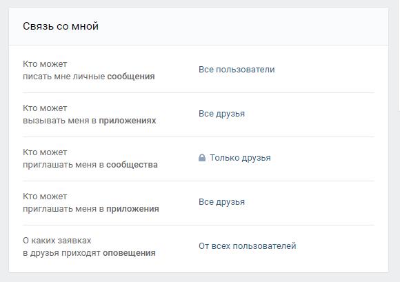 Как открыть страницу ВКонтакте