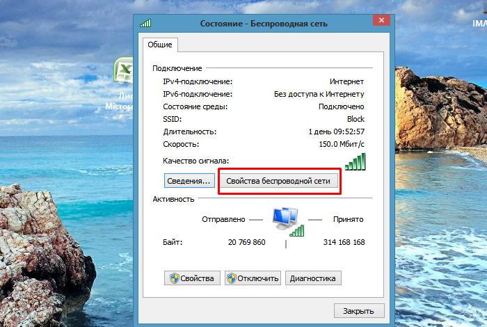 Как посмотреть вай фай на компьютере пароль и сменить его