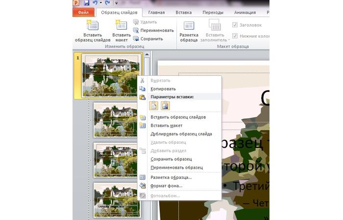 Как сделать рисунок прозрачным в Powerpoint