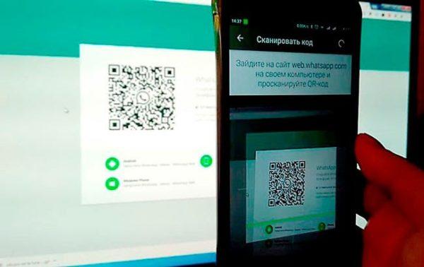 Как сканировать код в Whatsapp