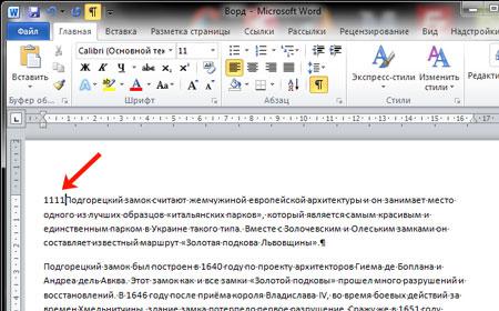 Как снять защиту с документа Word