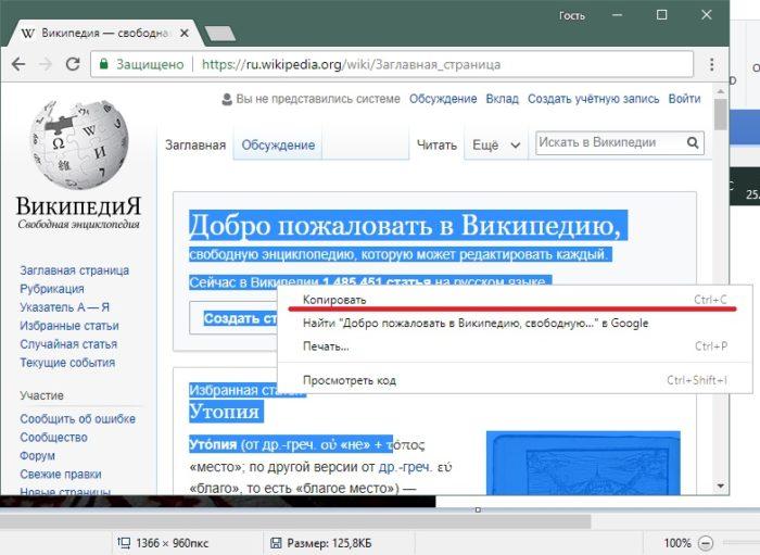 Как сохранить текст из интернета на компьютер